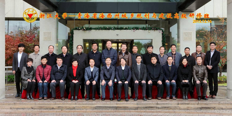 青海省海西州城乡规划与建设高级研修班顺利开班